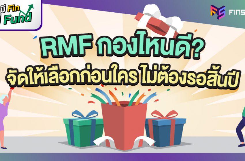 กองทุนลดหย่อนภาษี 2564 RMF กองไหนดี?