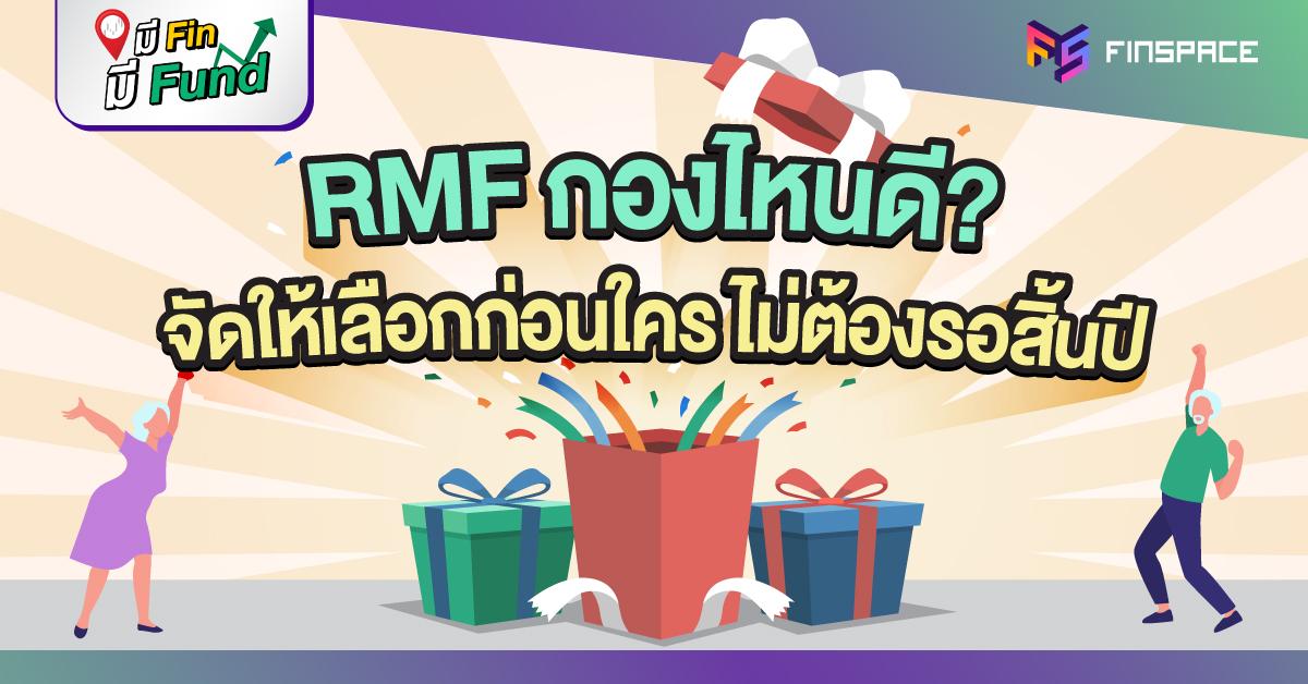 RMF-กองไหนดี