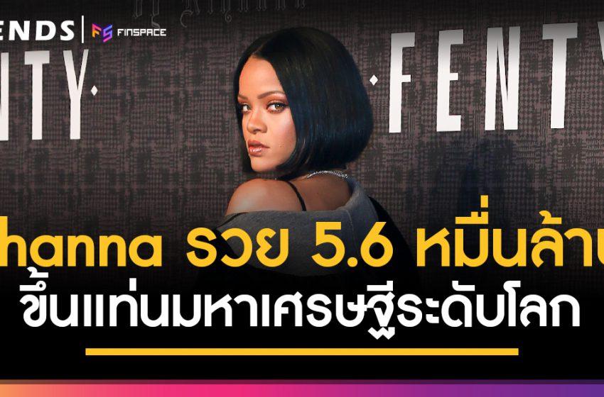 Rihanna ขึ้นแท่นมหาเศรษฐีใหม่ รวยทะลุ 56,000 ล้าน!