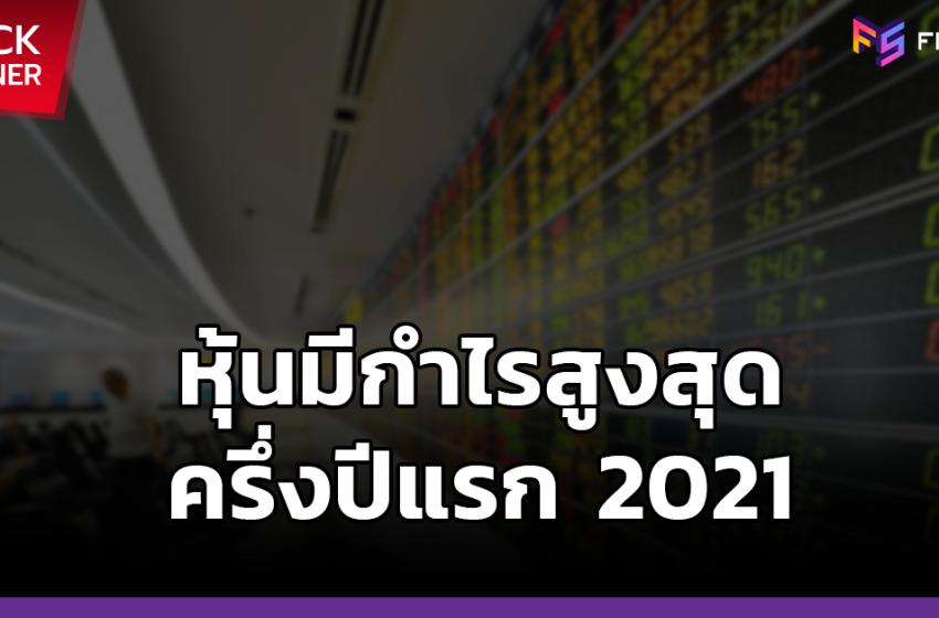 10 หุ้นไทยกำไรสุทธิสูงที่สุด ในครึ่งปีแรก 2021
