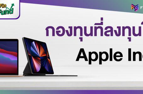 อยากซื้อหุ้น Apple มีกองทุนไหนให้เลือกบ้าง?