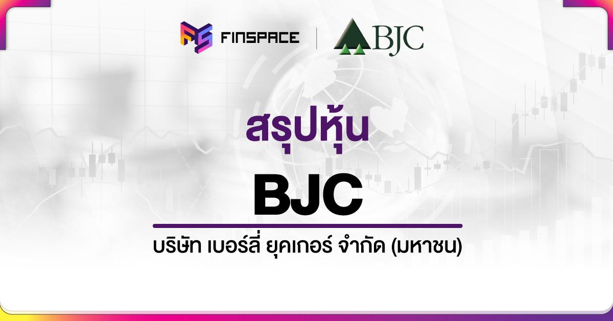 สรุปหุ้น BJC