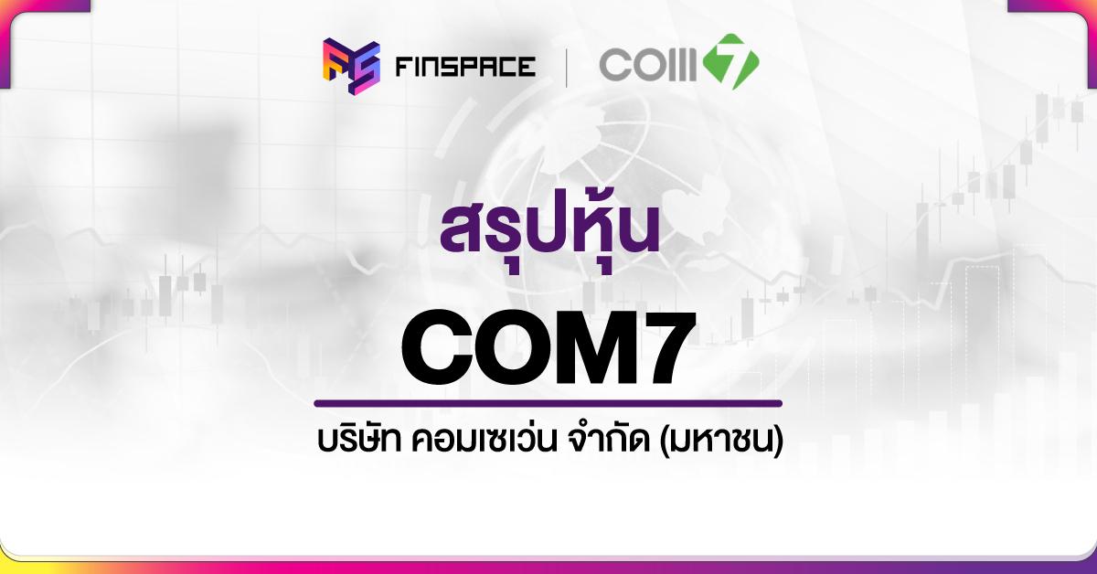 สรุปหุ้น COM7