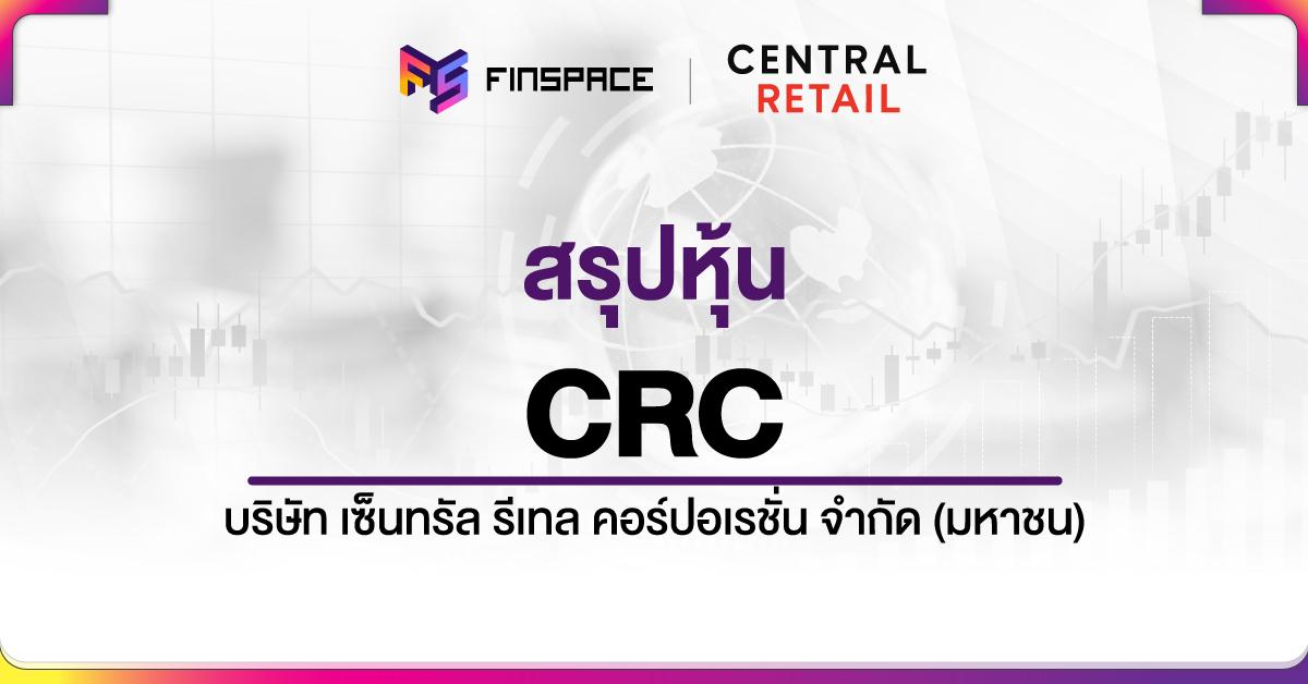 สรุปหุ้น CRC