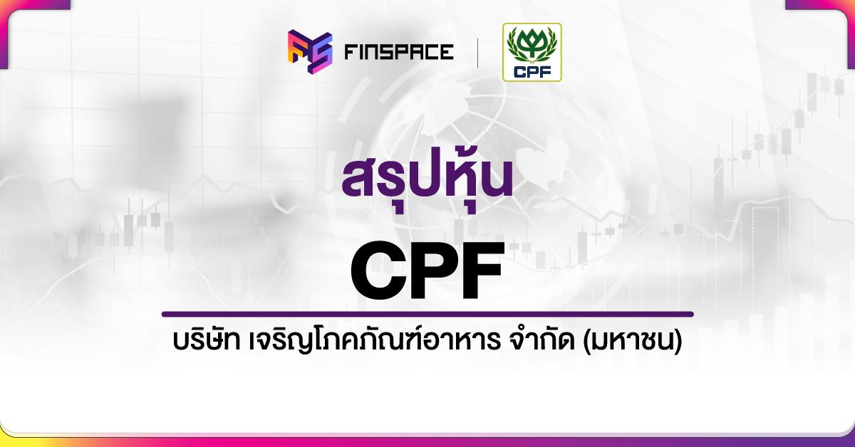 สรุปหุ้น cpf
