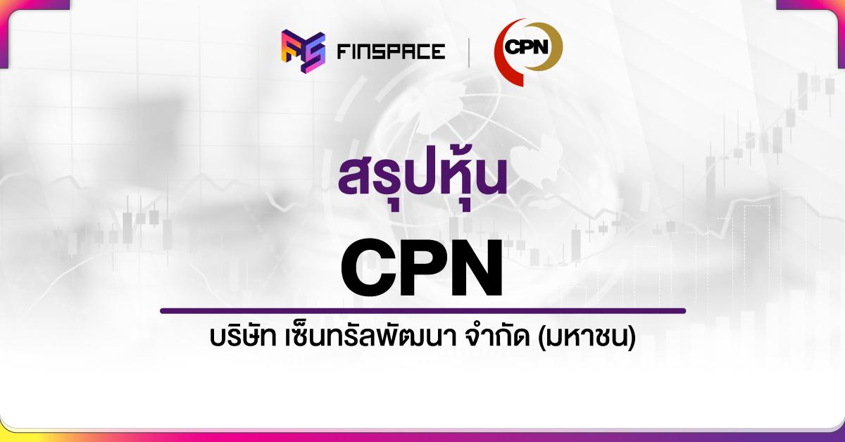 สรุปหุ้นCPN