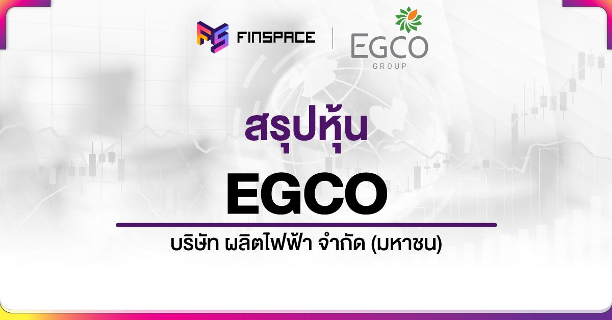 สรุปหุ้นEGCO