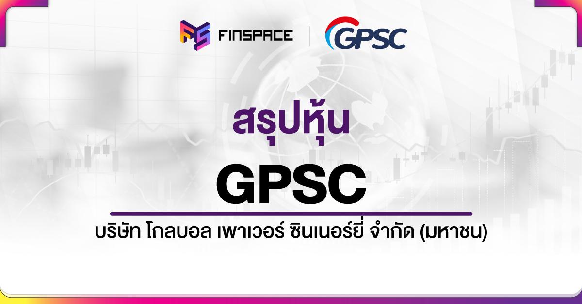 สรุปหุ้นGPSC