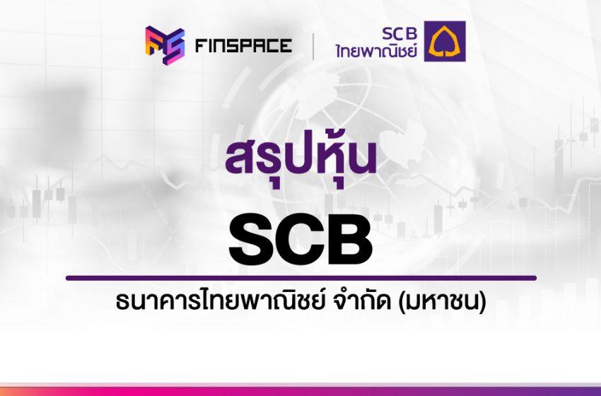 สรุปข้อมูลหุ้น SCB ดูง่าย มี InfoGraphic – StockUniverse