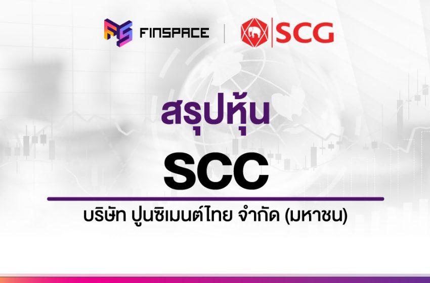 สรุปข้อมูลหุ้น SCC ดูง่าย มี InfoGraphic – StockUniverse