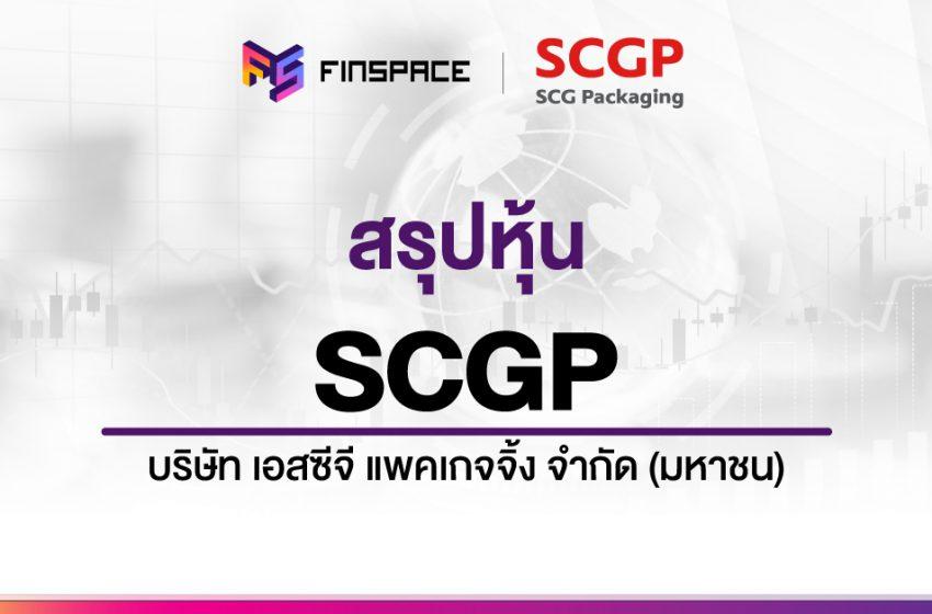 สรุปข้อมูลหุ้น SCGP ดูง่าย มี InfoGraphic – StockUniverse