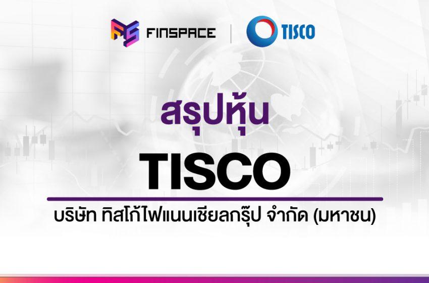 สรุปข้อมูลหุ้น TISCO ดูง่าย มี InfoGraphic – StockUniverse