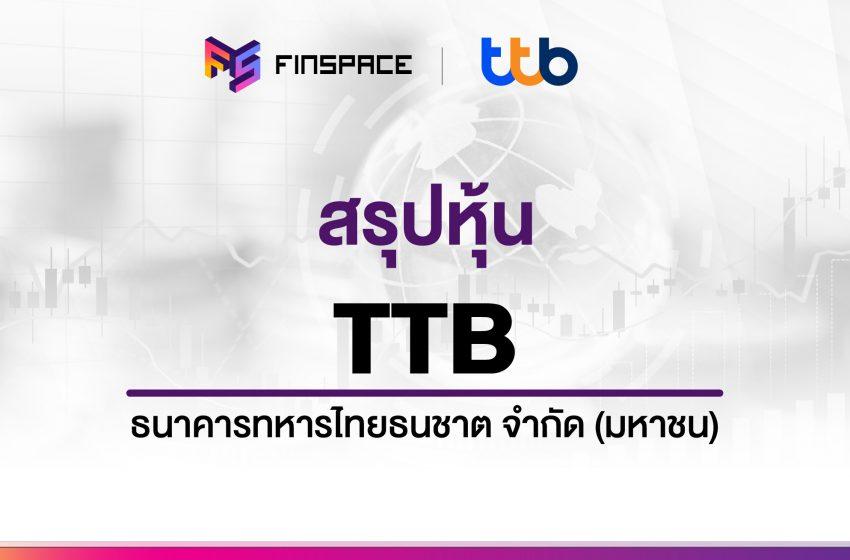 สรุปข้อมูลหุ้น TTB ดูง่าย มี InfoGraphic – StockUniverse