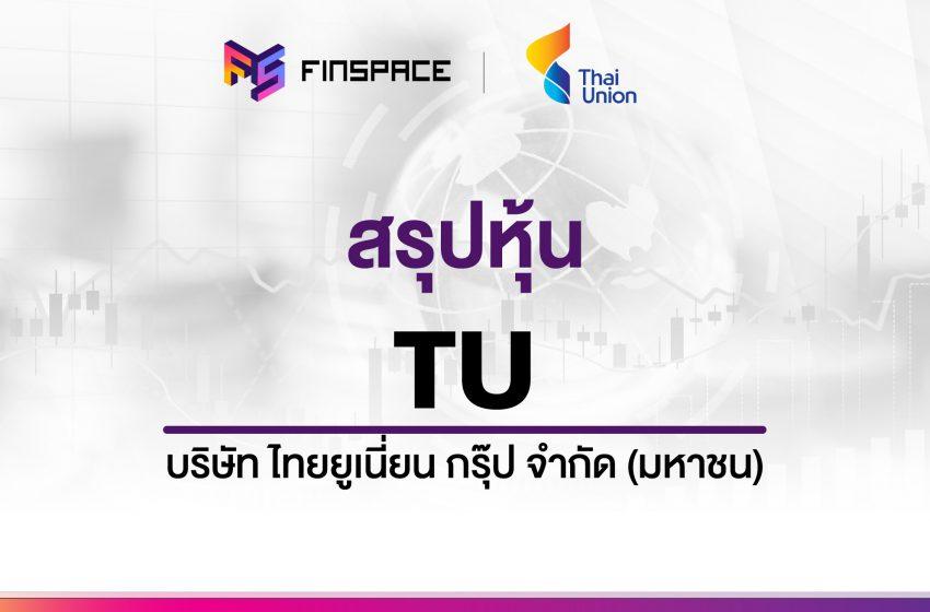 สรุปข้อมูลหุ้น TU ดูง่าย มี InfoGraphic – StockUniverse
