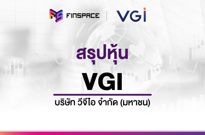 สรุปข้อมูลหุ้น VGI ดูง่าย มี InfoGraphic – StockUniverse