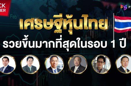 จัดอันดับเศรษฐีหุ้นไทย รวยขึ้นมากที่สุดตั้งแต่ต้นปี