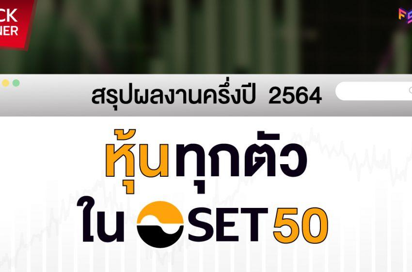 สรุปงบครบทุกตัว หุ้น 50 อันดับแรก ในช่วงครึ่งปี 2564