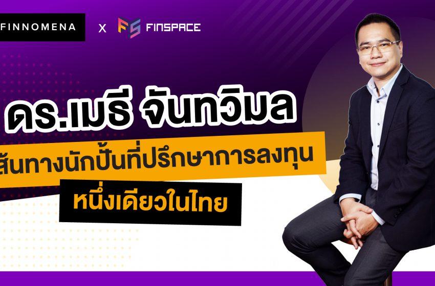นักปั้นที่ปรึกษาการลงทุนหนึ่งเดียวในไทย ดร.เมธี จันทวิมล