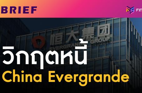 สรุปวิกฤตหนี้ China Evergrande จะกลายเป็นโดมิโน่เศรษฐกิจไหม?