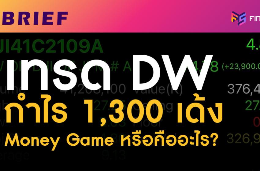 สรุปเหตุการณ์ DW ราคาพุ่ง 136,250% ตั้งแต่ต้นจนจบ