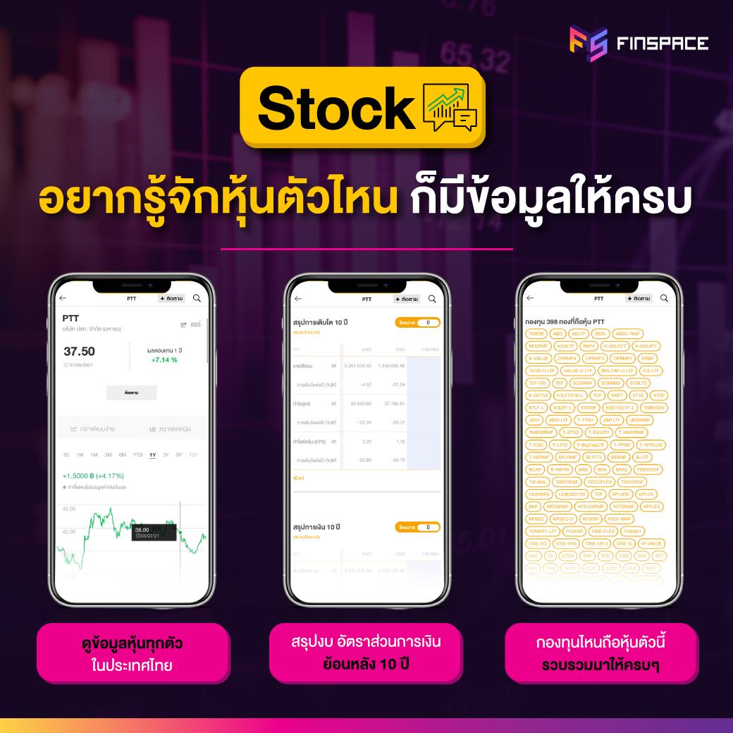 Stock ค้นหาข้อมูลหุ้นทุกตัวในประเทศไทย
