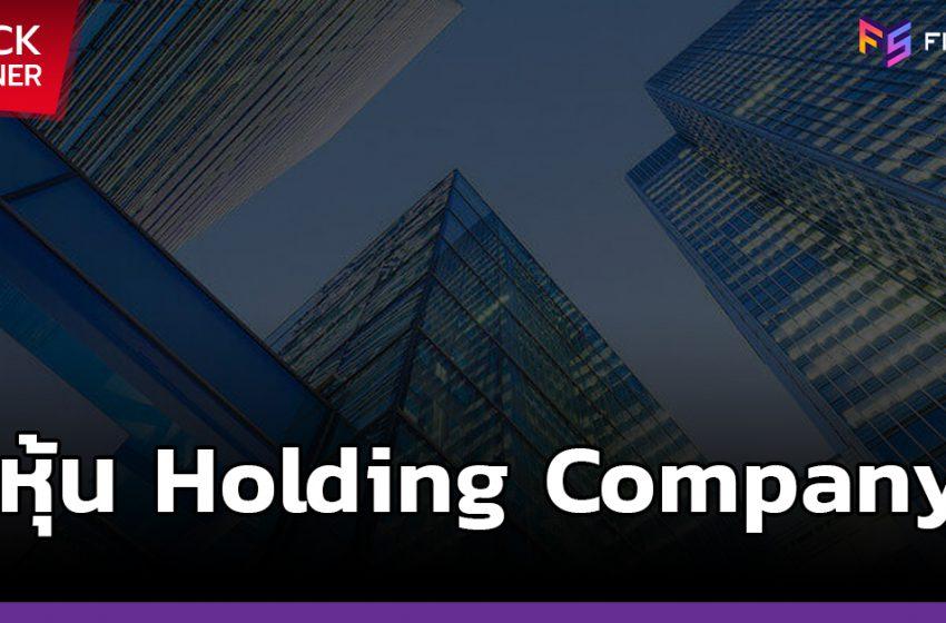 บริษัทที่เป็น Holding Company ในตลาดหุ้นไทย