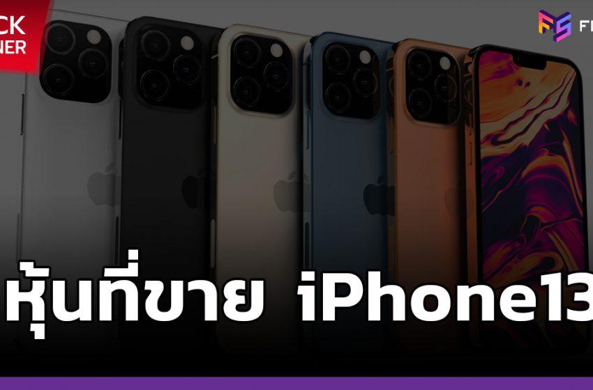 อยากซื้อหุ้น iPhone มีตัวไหนให้เลือกบ้าง