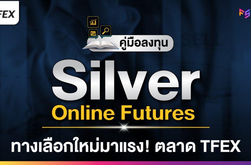 คู่มือลงทุน Silver Online Futures ทางเลือกใหม่มาแรง! ในตลาด TFEX