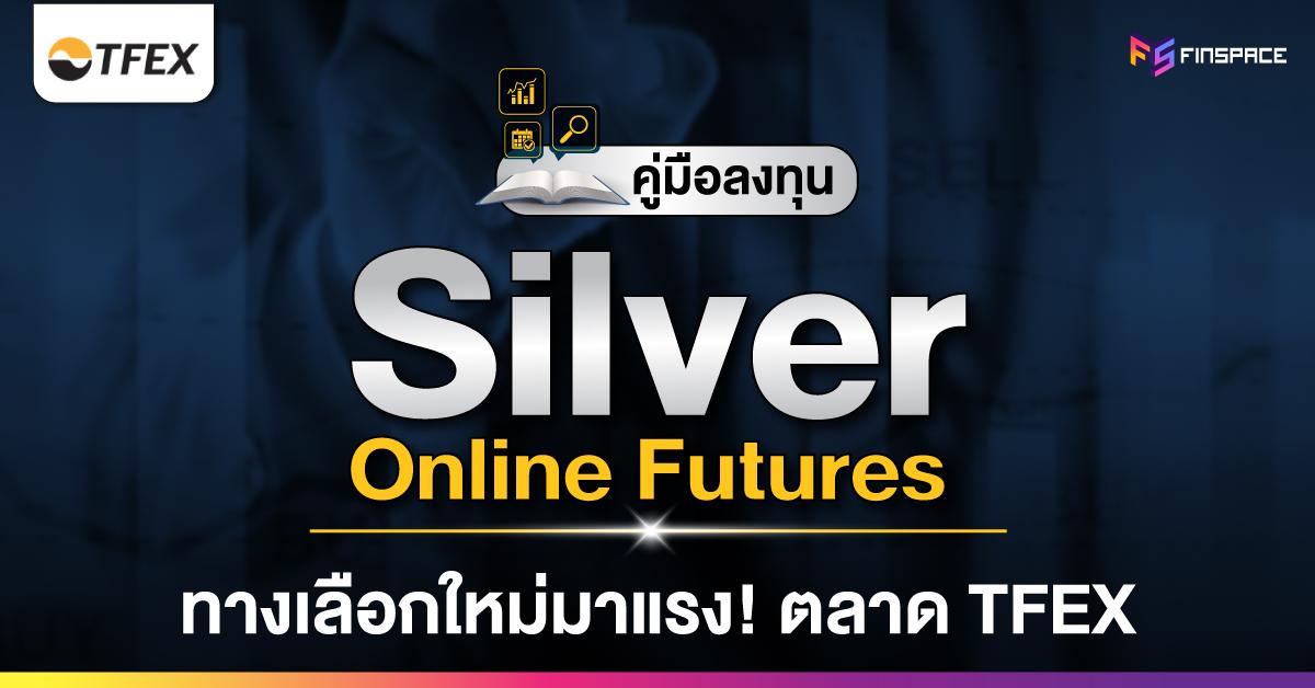 คู่มือลงทุน Silver Online Futures TFEX