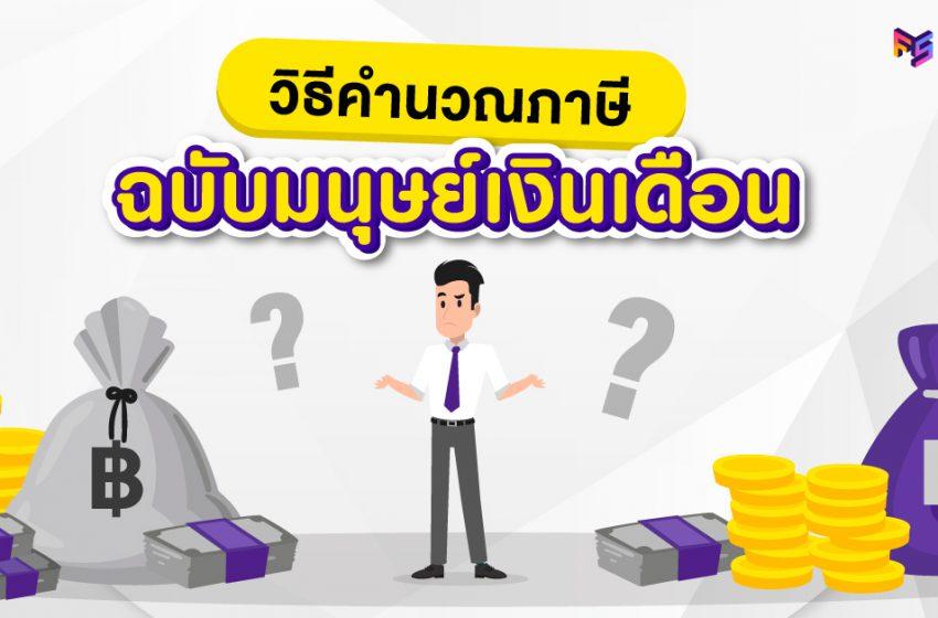 วิธีคำนวณภาษี 2564 เงินเดือนเท่านี้ เสียภาษีเท่าไหร่ ?