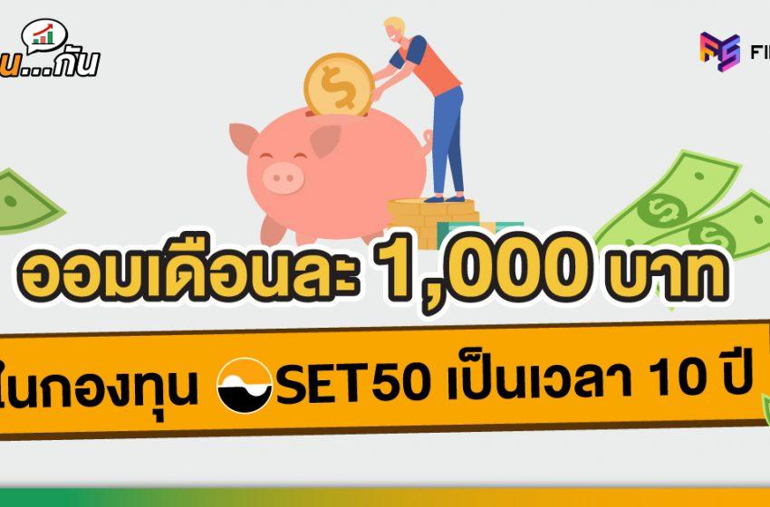 ออมกองทุน SET50 เดือนละ 1,000 ครบ 10 ปี มีเงินเก็บเท่าไหร่?