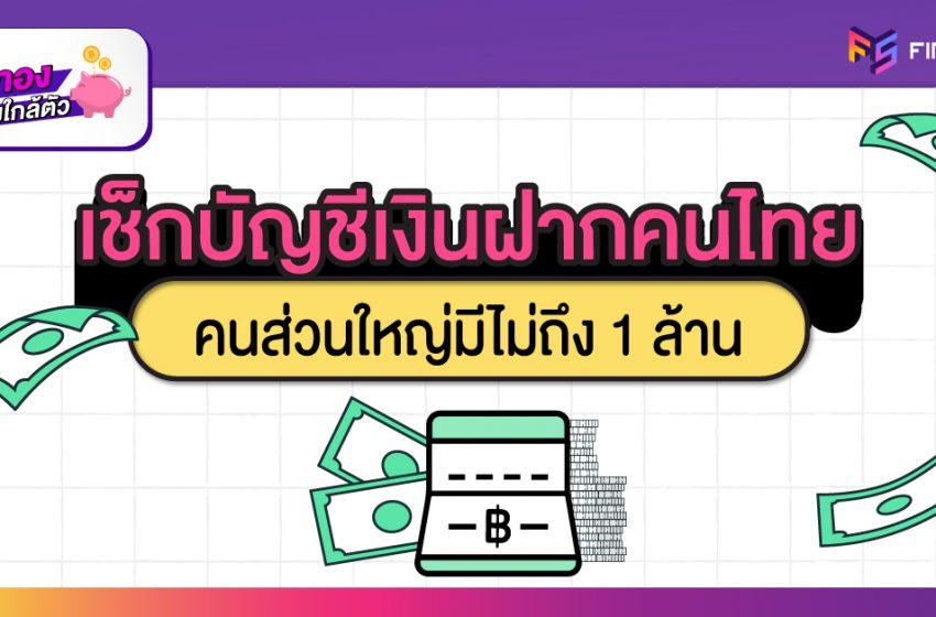 บัญชีเงินฝากคนไทยกว่า 98%  มีเงินไม่ถึง 1 ล้านบาท