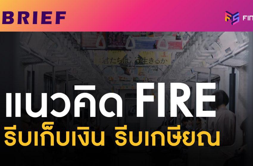 FIRE รีบเก็บเงิน รีบเกษียณ แนวคิดมนุษย์เงินเดือนญี่ปุ่นยุคใหม่