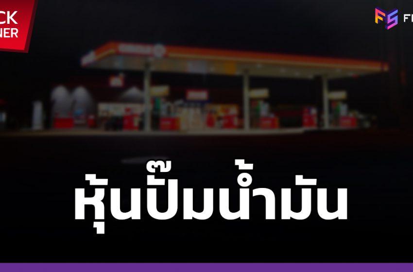 รู้จัก 5 บริษัทปั๊มน้ำมันในตลาดหุ้นไทย