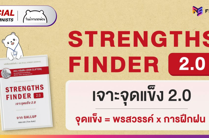 STRENGTHS FINDER 2.0 เจาะจุดแข็ง 2.0