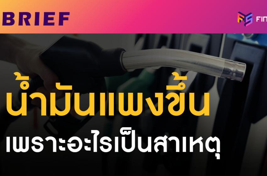 ทำไมราคาน้ำมันแพงขึ้น? สาเหตุเพราะอะไร คนไทยเติมน้ำมันแพง